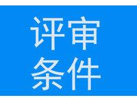 武汉市中级职称评定条件