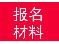 武汉市工程师职称报名资料