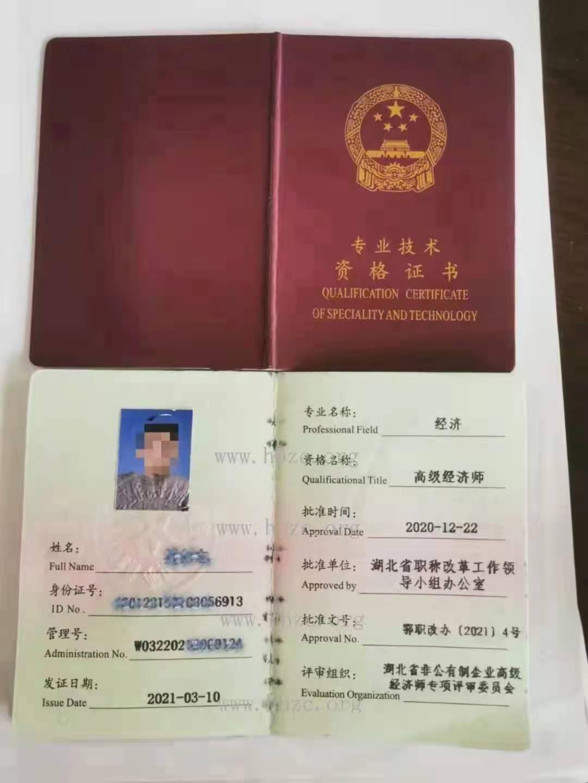 湖北省职改办颁发高级经济师评审武汉市高级经济师申报