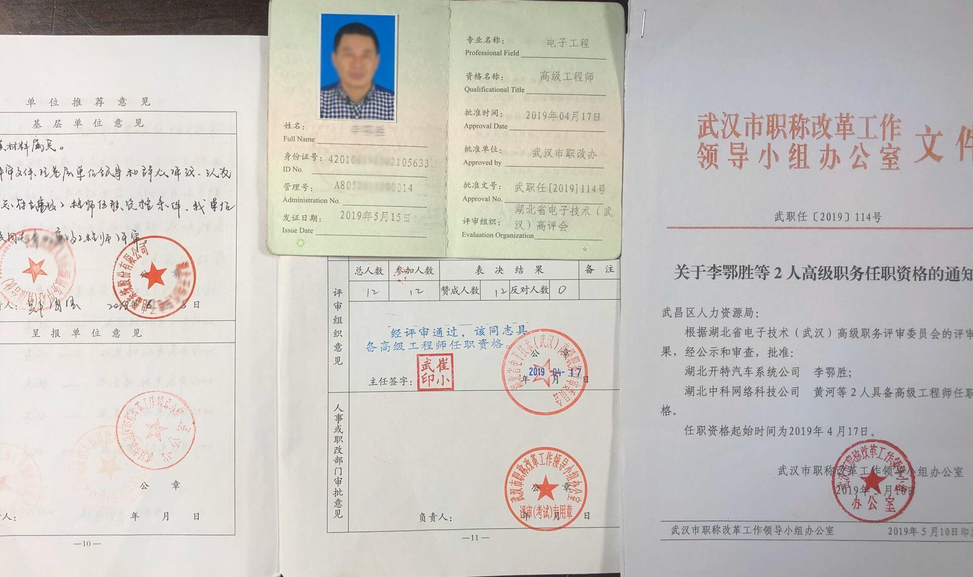 武汉市高级工程师职称证书样本