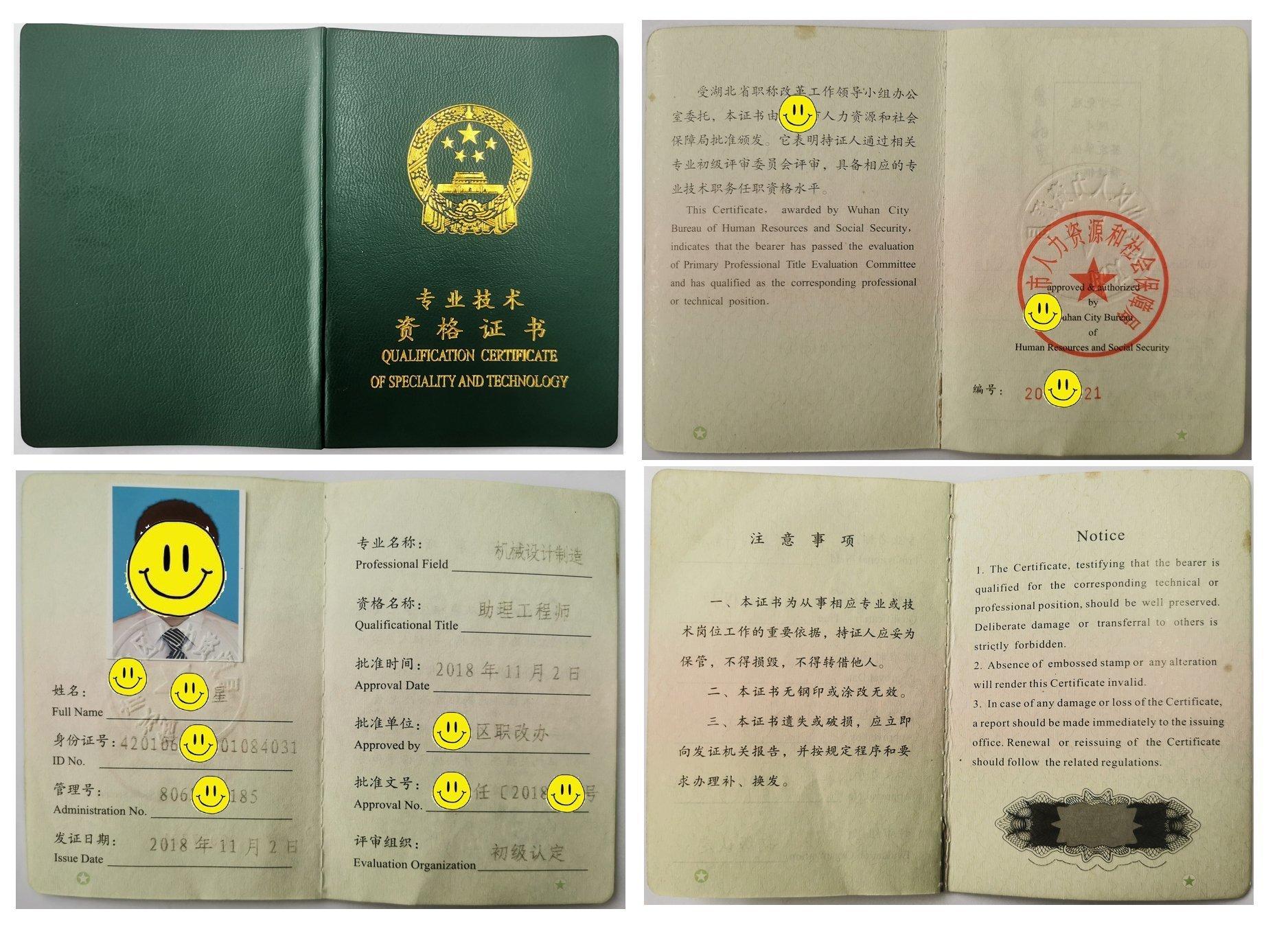 武汉市助理工程师职称证书样本