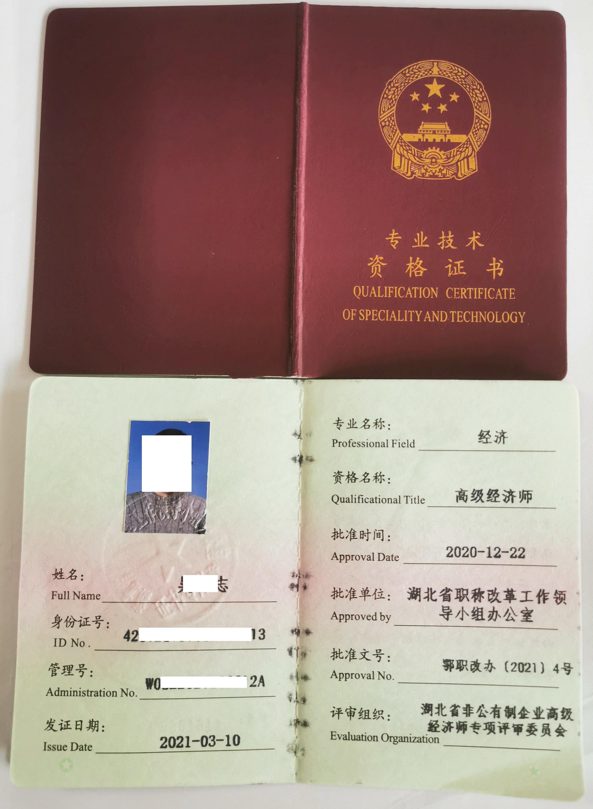 2021年湖北省人社厅,湖北省职改办高级经济师职称证书样本